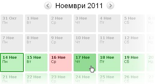 Избор на дата