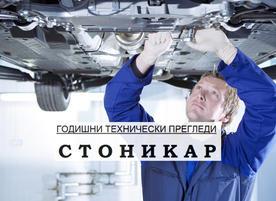 ГТП СТОНИКАР