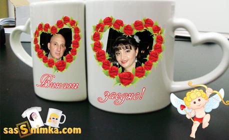 За влюбени! Комплект от 2 чаши със снимки по избор - за 14.99лв, от sasSnimka.com