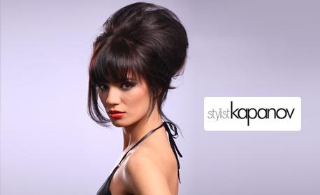 Маска, сешоар и подстригване на коса, или боядисване, измиване и сешоар - без или със подстригване