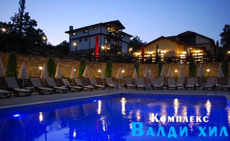 8 Декември в Тревненския балкан! 2 нощувки със закуски и празнична вечеря - в с. Бърдени