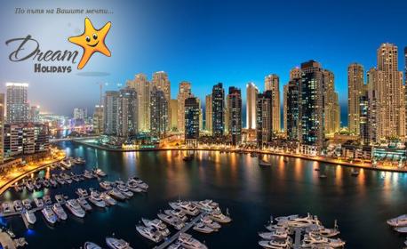 Екскурзия до Дубай през Февруари или Март! 4 нощувки със закуски, плюс самолетен билет