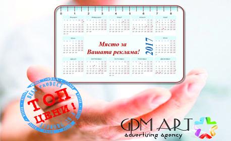 e39ffdc308d 1000 визитки или джобни календарчета за 2017 заоблени на щанца, с готов  файл за печат, с бонус календариум 2017