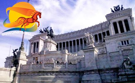 В началото на Ноември до Вечния град - Рим! 3 нощувки със закуски, плюс самолетен транспорт и туристическа обиколка