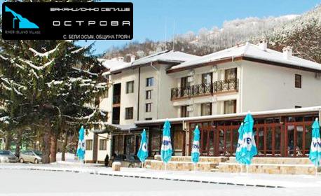 Зимна SPA почивка в Троянския Балкан! 2 нощувки със закуски и вечери - в с. Бели Осъм