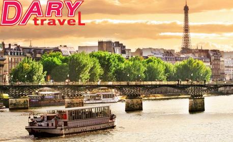 Екскурзия до Париж през есента! 4 нощувки със закуски, плюс самолетен транспорт
