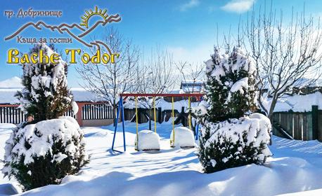 Януари в Добринище! Нощувка със закуска и вечеря за двама, трима или четирима възрастни или семейство с деца