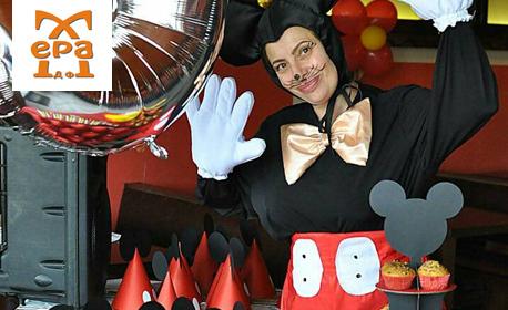 2 часа забавление с аниматор за деца по време на вашето празненство, плюс маски и костюми