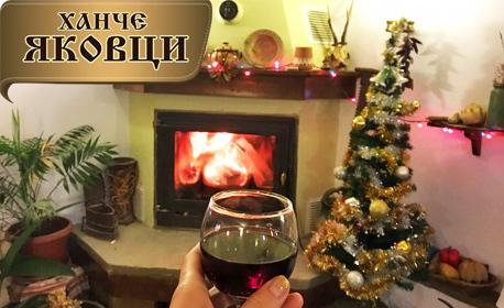 Коледа в Еленския Балкан! 2 нощувки със закуски и празнични вечери