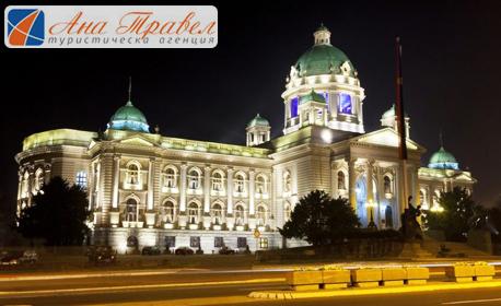 Предколедна екскурзия в сърцето на Белград! 2 нощувки със закуски в Holiday Inn Express Belgrade 4*, плюс транспорт