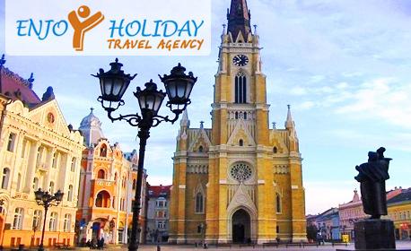 Мартенски празници в Белград! Екскурзия с 2 нощувки със закуски, транспорт и посещение на Ниш