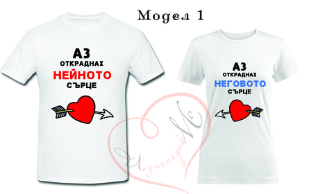 31f0696decf Русе За подарък Зарадвай любимия човек! Тениска с дизайнерски принт ...