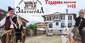 Тодоровден в Златоград! 2 нощувки със закуски и вечери, една от които празнична, плюс релакс зона