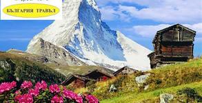Екскурзия до Швейцария и Италия! 4 нощувки със закуски и транспорт