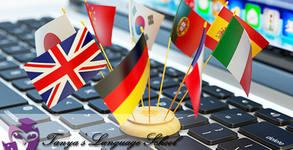Курс по немски, испански, италиански, гръцки, китайски, руски или български език, ниво А1