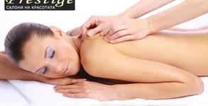 Релаксиращ антистрес масаж на цяло тяло, плюс рефлексотерапия на стъпала