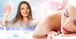 Ароматерапия на цяло тяло по избор, плюс 1 процедура в криосауна и напитка
