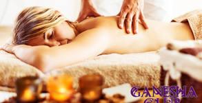 Терапия Good Mood с шоколадов пилинг на гръб и масаж на гръб или цяло тяло - без или със маска и рефлексотерапия