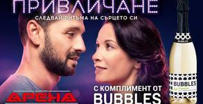 """Опияняваща оферта за двама за българския филм """"Привличане"""", 2 броя малки пуканки, 2 бутилки минерална вода и бонус - Bubbles"""