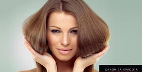 Масажно измиване на коса и подстригване, плюс арганова маска и оформяне със сешоар