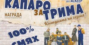 """Комедията """"Капаро за трима"""" - на 22 Февруари"""