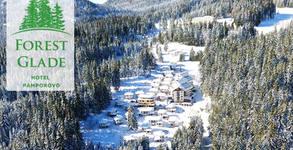 На ски в Пампорово през Март! 3 нощувки за двама, плюс релакс център и бутилка вино