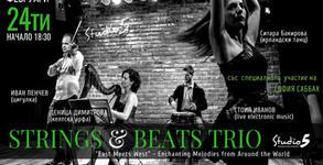 Насладете се на концерта на Strings & beats trio на 24 Февруари