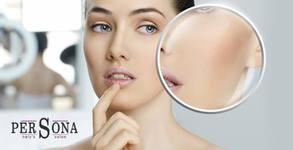 Почистване или терапия за лице