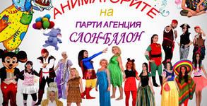 90-минутно детско парти с аниматор, пинята и украса с балони - на адрес на клиента