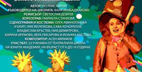 """Детският спектакъл """"Алиса в страната на чудесата"""" на 24.02"""