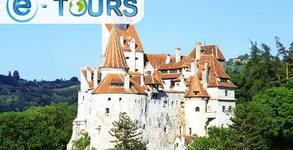 За Великден в Румъния! Екскурзия до Букурещ, Синая, Бран, Ръшнов и Брашов с 2 нощувки със закуски и транспорт