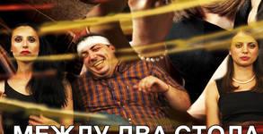 """Посмейте се с Герасим Георгиев - Геро в пиесата """"Между два стола"""" на 2 Март"""