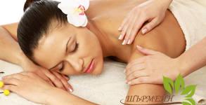 """120 минути оздравителна SPA терапия на цяло тяло """"Господар на стреса"""""""