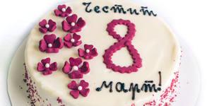 Торта за 8 Март с 8 парчета