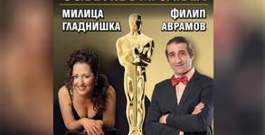 """Концерт-спектакъл """"Оскарите в музиката"""" с Милица Гладнишка и Филип Аврамов на 8 Март"""