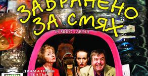 """Гледайте комедията """"Забранено за смях"""" на 24 Януари"""
