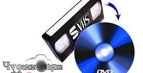 Прехвърляне на запис от видеокасета върху DVD или Flash памет