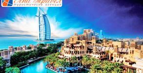 До Дубай през Март! 5 нощувки със закуски в хотел Ibis One Central 3* или Wyndham Dubai 4*, плюс самолетен транспорт