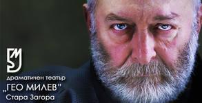 """Втора премиера на спектакъла """"Трагедия от грешки"""" по Уилям Шекспир - на 20 Февруари"""