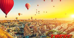 Last minute екскурзия до Кападокия и Анкара! 3 нощувки със закуски и вечери, плюс транспорт и посещение на град Коня