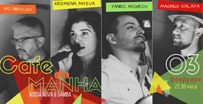 Боса нова и самба! Концерт на Café da Manhã на 3 Февруари