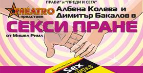 """Вход за двама за представлението """"Секси пране"""" - на 8 или 29 Март"""