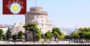 8 Март в Солун! Екскурзия с 1 нощувка със закуска и транспорт