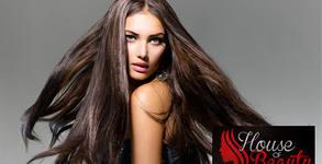 Красива коса! Подстригване и прическа, или терапия и изправяне с преса - без или със боядисване и полиране