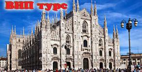 Last minute екскурзия до Милано, Венеция и Любляна! 2 нощувки със закуски, плюс самолетен и автобусен транспорт