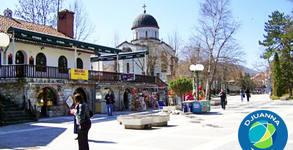 За Великден в Сърбия! 2 или 3 нощувки със закуски, обеди и вечери в Сокобаня