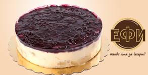 Еклерова торта с боровинки - 8 или 12 парчета