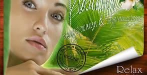 Поддържаща и хидратираща терапия за лице с италианска козметика BioLine