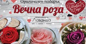 """В месеца на любовта! Вечна роза в стъкленица """"Романтин"""" или """"Красавицата и звяра"""""""