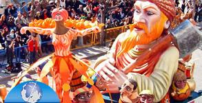 На карнавал в Гърция! Еднодневна екскурзия до Ксанти на 18 Февруари